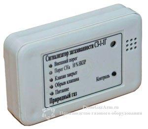 Сигнализатор загазованности природным газом СЗ-1, СЗ-1-1Г, СЗ-1-2Г