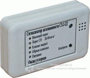 Сигнализатор загазованности угарным газом СЗ-2-2В, СЗ-2-2Д